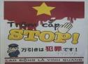 Người Việt ăn cắp ở Nhật